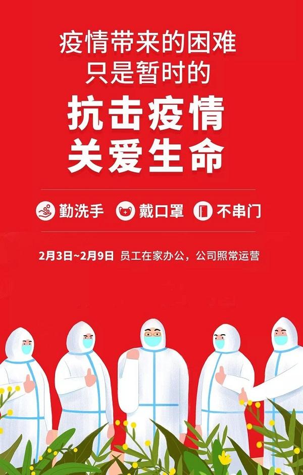 2020年成都完形欧宝体育官方网站欧宝体育客户端官方下载公司春节上班通知