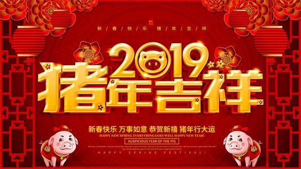 成都完形欧宝体育客户端官方下载2019年春节放假通知