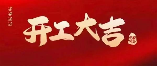 成都完形欧宝体育官方网站欧宝体育客户端官方下载公司2021年春节上班通知