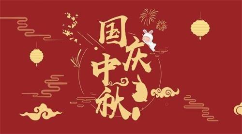 成都完形欧宝体育官方网站欧宝体育客户端官方下载公司2020年中秋国庆节放假通知
