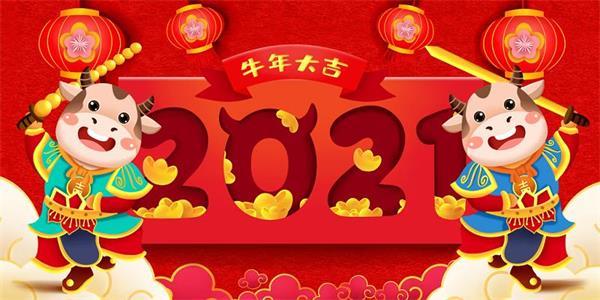 成都完形欧宝体育官方网站欧宝体育客户端官方下载公司2021年春节放假通知